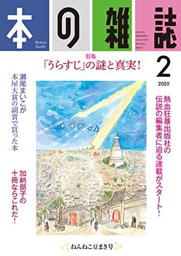 2月 ねんねこ豆まき号 No.440