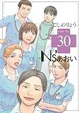 Ns'あおい(30) (モーニング KC)