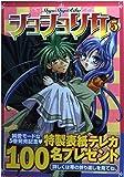 ショショリカ 5 (ガンガンWINGコミックス)
