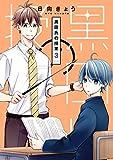 黒田氏の授業 3巻 (デジタル版ガンガンコミックスONLINE)
