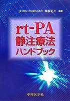 rt‐PA 静注療法ハンドブック