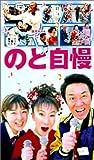 のど自慢 [DVD] -