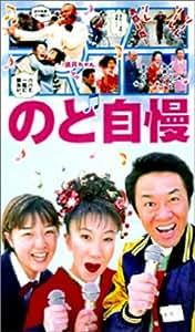 のど自慢 [DVD]