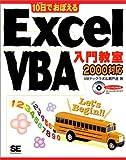 10日でおぼえるExcel VBA入門教室―2000対応