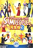 シムピープル 完全版 3 画像