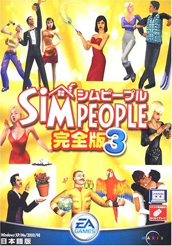 シムピープル 完全版 3