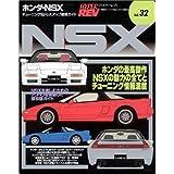 ホンダ・NSX (ハイパーレブ 32 車種別チューニング&ドレスアップ徹底ガイド) (ハイパーレブ 車種別チューニング&ドレスアップ徹底ガイドシリーズ Vo)