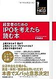 経営者のためのIPOを考えたら読む本 (会社経営NEOマニュアル)