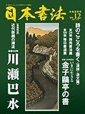 日本書法 [12] 画像
