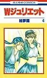 Wジュリエット 4 (花とゆめコミックス)