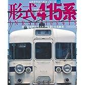 形式415系 国鉄型車両の系譜シリーズ12 (イカロス・ムック 国鉄型車両の系譜シリーズ 12)