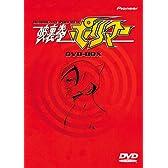 破裏拳ポリマー DVD-BOX