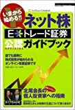 いまから始める!!ネット株E*トレード証券公認ガイドブック (SOFTBANK MOOK—SoftBank Business Select)