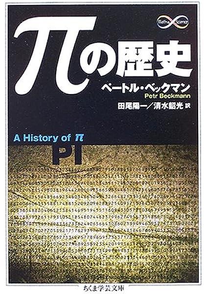 πの歴史 (ちくま学芸文庫) | ペートル ベックマン, Beckmann, Petr ...