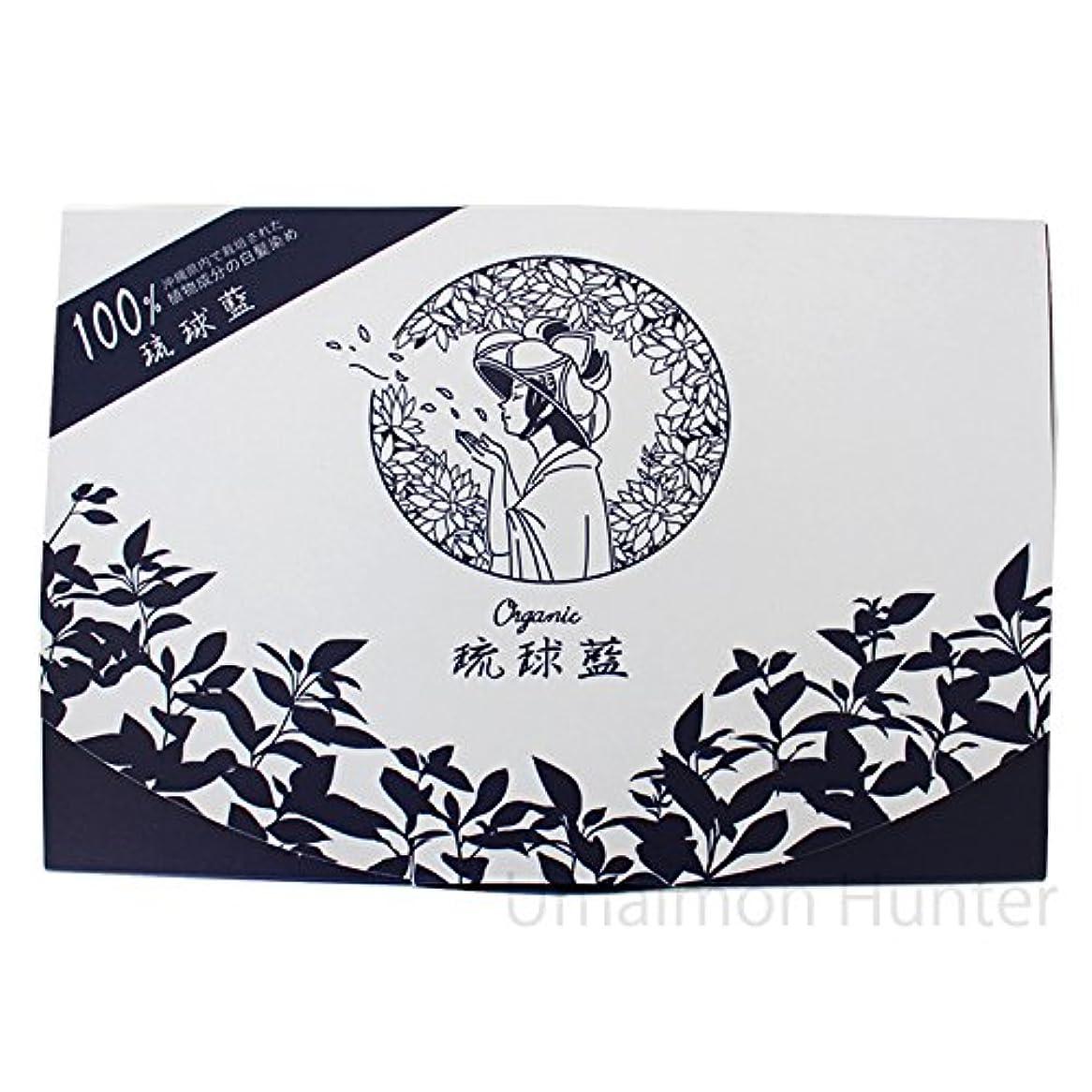 実際に差別再生琉球藍 100g 箱入り×1箱 箱無×2P 特許取得済 琉球藍を天然染毛剤に