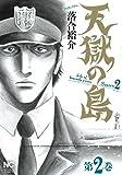 天獄の島 Season2(2) (ニチブンコミックス)