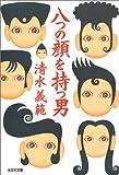 八つの顔を持つ男 (光文社文庫)
