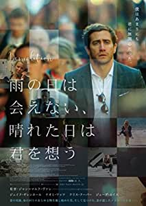 【早期購入特典あり】雨の日は会えない、晴れた日は君を想う(ポストカード付) [DVD]