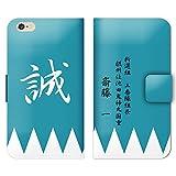 AQUOS PHONE Xx mini 303SH 手帳型 新選組 (P002502_04) 幕末 ダンダラ模様 斎藤一 侍 スマホケース softbank アクオス