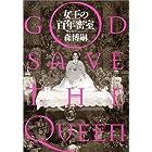 女王の百年密室―GOD SAVE THE QUEEN (新潮文庫)