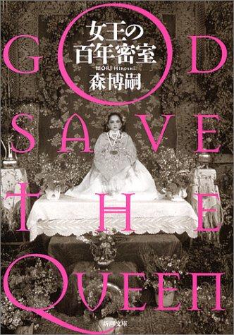 女王の百年密室―GOD SAVE THE QUEEN (新潮文庫)の詳細を見る