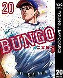 BUNGO―ブンゴ― 20 (ヤングジャンプコミックスDIGITAL)