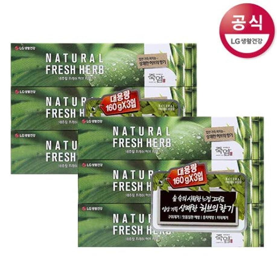 無臭市民権まろやかな[LG HnB] Bamboo Salt Natural Fresh Herbal Toothpaste/竹塩ナチュラルフレッシュハーブ歯磨き粉 160gx6個(海外直送品)