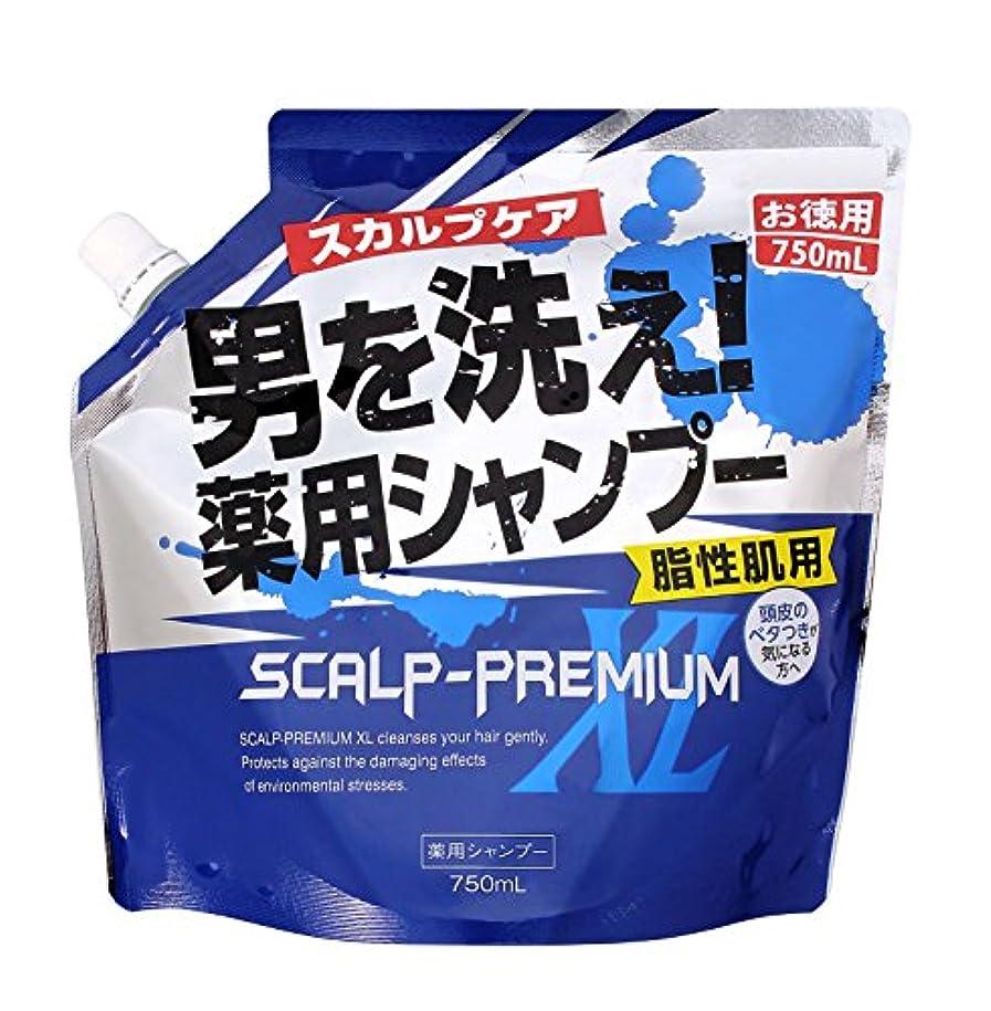 の頭の上維持する商標【脂性肌用】スカルププレミアムXL 薬用シャンプー詰替え