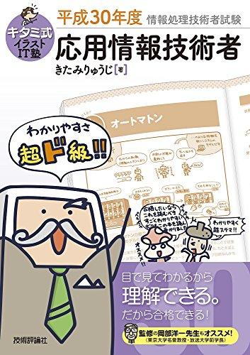 キタミ式イラストIT塾 応用情報技術者 平成30年度 (情報処理技術者試験)