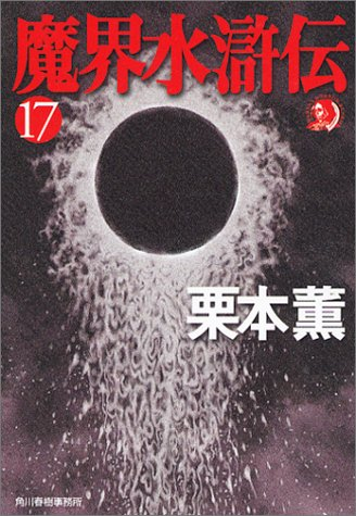 魔界水滸伝〈17〉 (ハルキ・ホラー文庫)の詳細を見る