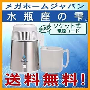 蒸留水器 台湾メガホーム社製 MH943シリーズ「水瓶座の雫」 ステンレス・ボディ(白)新型ポリ容器