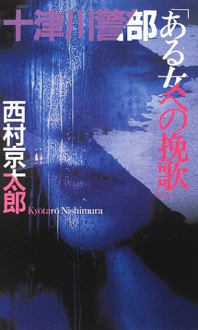 十津川警部「ある女への挽歌」の詳細を見る
