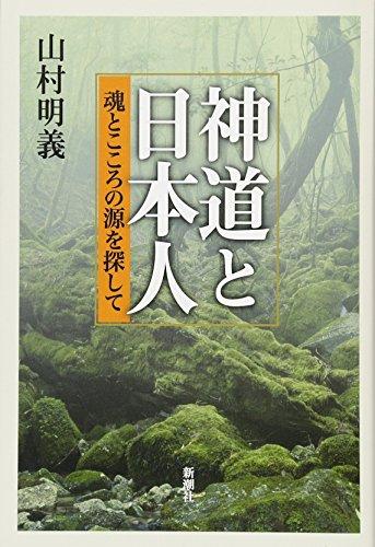 神道と日本人 魂とこころの源を探しての詳細を見る
