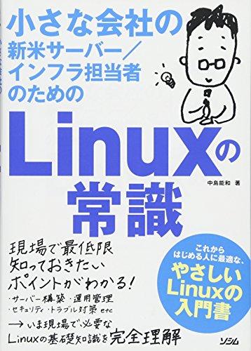 小さな会社の新米サーバー/インフラ担当者のためのLinuxの常識の詳細を見る