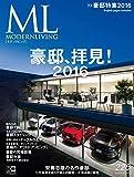モダンリビング(MODERN LIVING) No.225 (2016-02-05) [雑誌]