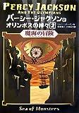 パーシー・ジャクソンとオリンポスの神々〈2〉魔海の冒険