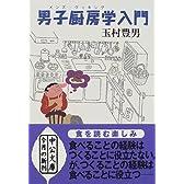 男子厨房学(メンズ・クッキング)入門 (中公文庫)