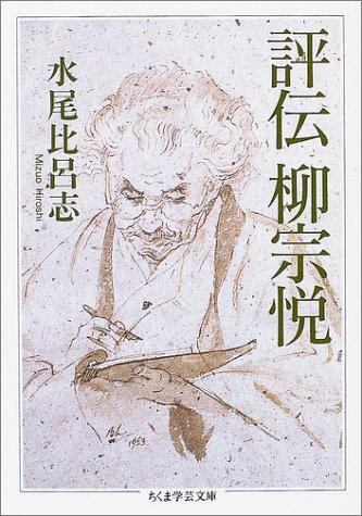 評伝 柳宗悦 (ちくま学芸文庫)の詳細を見る