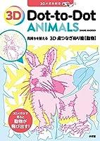 3D 点つなぎぬり絵 動物: 気持ちを整える (実用単行本)
