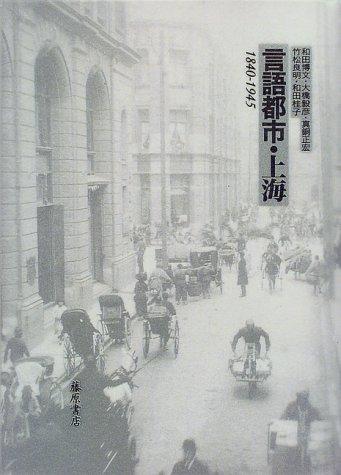 言語都市・上海―1840‐1945の詳細を見る