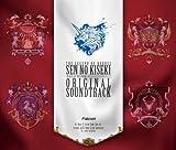 英雄伝説 閃の軌跡 オリジナルサウンドトラック