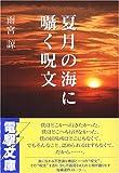 夏月の海に囁く呪文 / 雨宮 諒 のシリーズ情報を見る