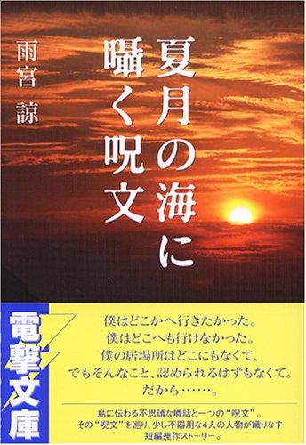 夏月の海に囁く呪文 (電撃文庫 (1178))の詳細を見る
