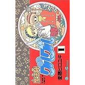 魔法陣グルグル (1) (ガンガンコミックス)
