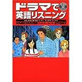 CD付 ドラマで英語リスニング―バンクーバー・ストーリー (CD book)