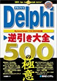 Delphi逆引き大全500の極意