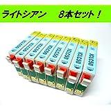 【8本セット】EPSON 互換インクカートリッジ エプソンIC50 【 ライトシアン×8本 】  ICチップ付き