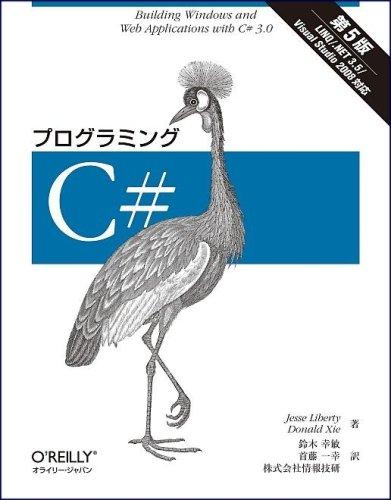 プログラミングC# 第5版の詳細を見る