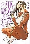 亜人ちゃんは語りたい コミック 1-3巻セット (ヤンマガKCスペシャル)