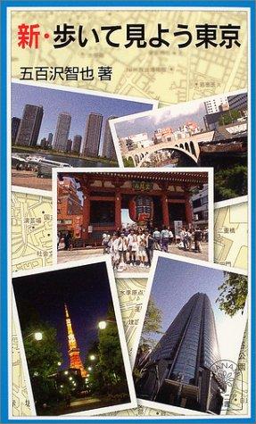 新・歩いて見よう東京 (岩波ジュニア新書)の詳細を見る